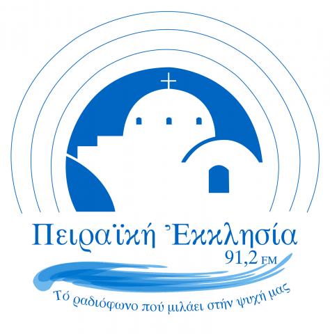 Αποτέλεσμα εικόνας για /Σ της Πειραϊκής Εκκλησίας