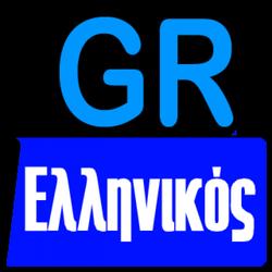 GR Ελληνικός