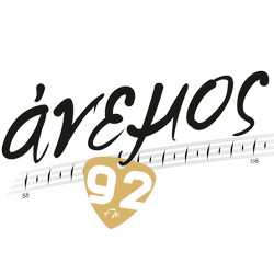 Ανεμος 92
