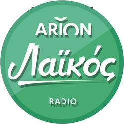ARION Λαϊκός - Τα δικά μας ελληνικά!