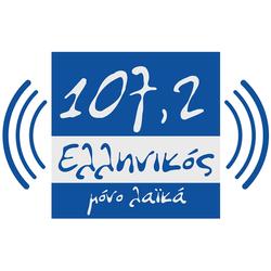 Ελληνικός 107,2