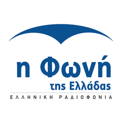 ΕΡΤ Φωνή της Ελλάδας