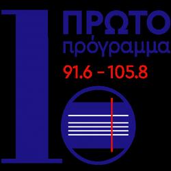 ΕΡΤ Πρώτο Πρόγραμμα 105.8