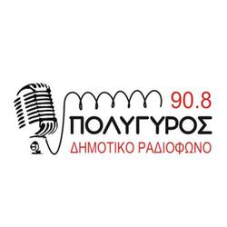 Δημοτικό Ραδιόφωνο Πολύγυρου 90.8