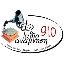 Ράδιο Ανάμνηση 91