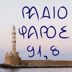 Ράδιο Φάρος 91.8