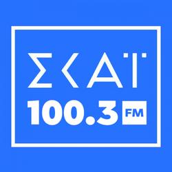 ΣΚΑΪ Radio 100.3