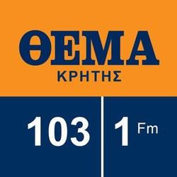 Θέμα Κρήτης 103.1