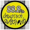 Δημοτική Ανθολογία 88,8