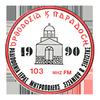 Ορθοδοξία και Παράδοση 103