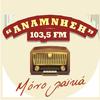Ράδιο Ανάμνηση 103,5