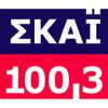 ΣΚΑΪ Radio 100,3