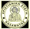 Χριστιανική Στέγη Καλαμάτας 102