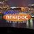 Radio Epirus 94,5