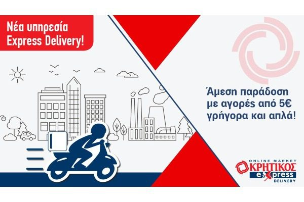 Supermarket Κρητικός: Νέα υπηρεσία Express Delivery