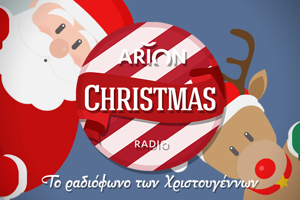 Arion Christmas ‑ Ακούστε το ραδιόφωνο των Χριστουγέννων
