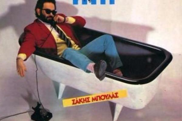 Οι απίστευτοι στίχοι των ελληνικών τραγουδιών των 80s‑90s